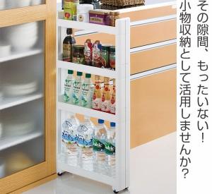 キッチン隙間収納 キッチン収納 スリム スマートワゴン 幅10.5cm 奥行45cm 4段 組立式
