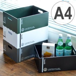 収納ボックス A4 サイズ 幅22×奥行32×高さ13cm 深型 コンテナ プラスチック製