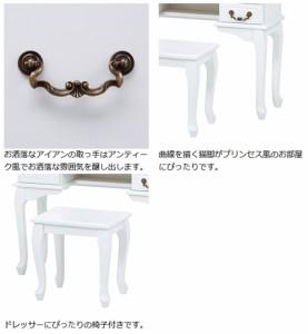 ドレッサー フェミニン 姫系 スツール付 ホワイト