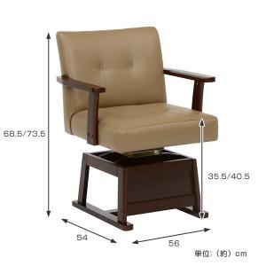 コタツチェア 肘付 回転座椅子 座面高2段階調節 幅56cm ( ハイタイプコタツ用 ダイニング ダイニングチェア 回転 高さ )