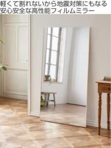 割れない鏡 リフェクスミラー ジャンボ 姿見 フィルムミラー 超軽量 Refex 80×150cm ( 鏡 ウォールミラー )