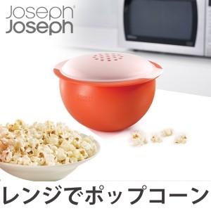 Joseph Joseph ジョゼフジョゼフ M-クイジーン 電子レンジ ポップコーンメーカー