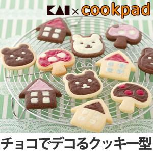 チョコクッキー型 抜き型 スタンプ 家 キノコ クマ