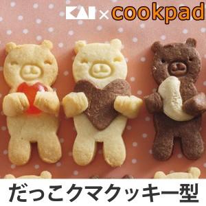 クッキー型 抜型 日本製 抱っこクマ スチロール樹脂