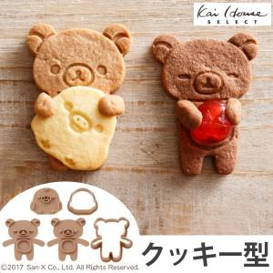 クッキー型 抱っこクッキー型 リラックマ キャラクター 日本製 ( 製菓 型 )