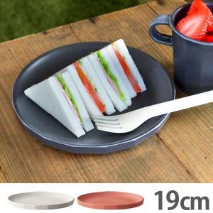 キントー KINTO プレート 19cm プラスチック 食器 割れにくい食器 アルフレスコ ( 皿 食洗機対応 割れにくい アウトドア オシャレ 中皿