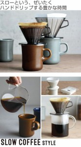 コーヒーブリューワー SLOW COFFEE STYLE ドリッパー 2cups 2カップ ( KINTO キントー )