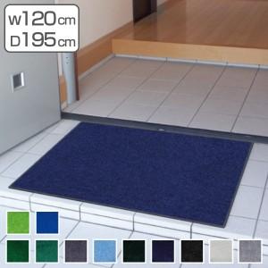 玄関マット 屋内用 スタンダードマットECO 120×195cm 寒色系 ( エントランスマット 洗える )