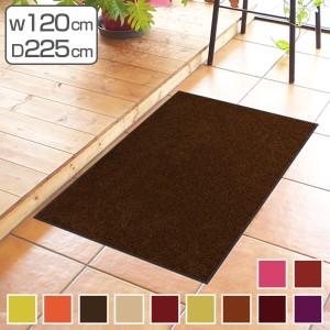 玄関マット 屋内用 スタンダードマットECO 120×225cm 暖色系 ( エントランスマット 洗える )