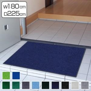 玄関マット 屋内用 スタンダードマットECO 180×225cm 寒色系 ( エントランスマット 洗える )