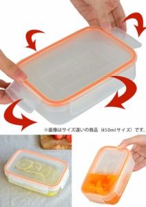 保存容器 プラスチック製 670ml 密閉型 抗菌 電子レンジ対応