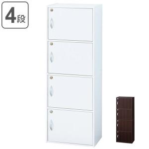 カラーボックス 4段 全段鍵付 幅42cm ( 送料無料 収納 キャビネット 棚 本棚 扉付き 鍵付き 収納ボックス ロッカー BOX 収納棚 )