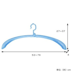 洗濯ハンガー ロングハンガー トレーナー用 伸縮ハンガー ( 物干し トレーナー用ロングハンガー )