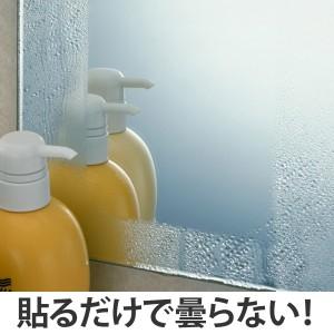 バス用 曇り止めフィルム 大判
