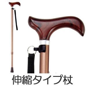 ステッキ アルミ伸縮式杖 AS−10