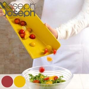 Joseph Joseph ジョゼフジョゼフ チョップ2ポットプラス 折りたたみまな板