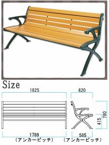 木調ベンチ リサイクル樹脂製 肘付 1.8m 3〜4人掛け ( 屋外 )