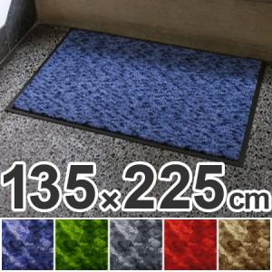 玄関マット 屋内用 ハイロンマット 135×225cm ( 送料無料 業務用 エントランスマット  )