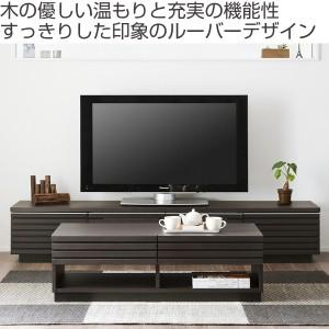 テレビ台 ローボード 天然木 ルーバーデザイン JIG-NUOVO 幅200cm ( TVボード TV テレビ 大型 大きめ 開梱設置 )