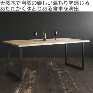 ダイニングテーブル 食卓 天然木 オイル仕上げ RAMA 幅150cm ( 無垢 無垢材 木製 150 おしゃれ 4人掛け 4人 2本脚 )
