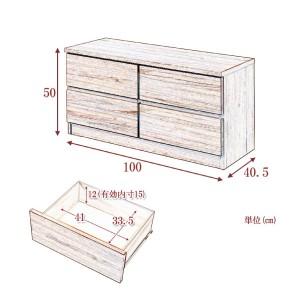 チェスト 2段 ナチュラルテイスト 引出し 4杯 天然木 タモ無垢板 幅100cm ( 国産 )