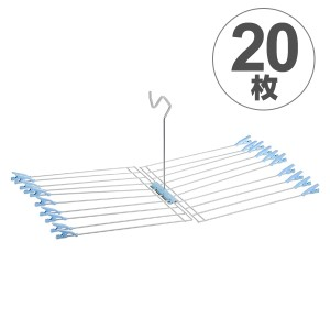 タオルハンガー 20 ブルー