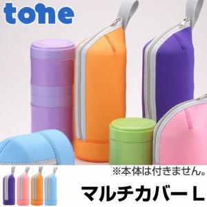 マルチカバー tone コネクトジャー・コネクトランチボックス専用カバー Lサイズ