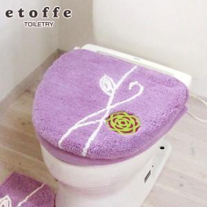 トイレフタカバー 洗浄便座用 トイレカバー エトフ ( 洗える )
