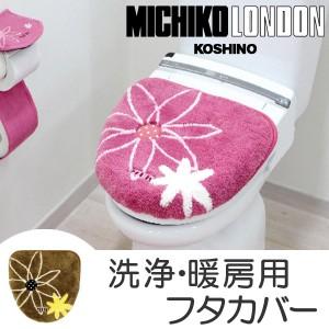 フタカバー 洗浄・暖房用 ミチコロンドン カランセ