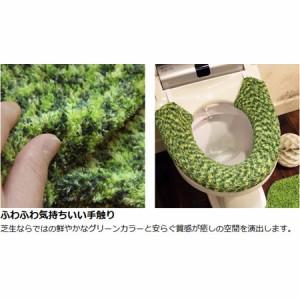SHIBAFU 洗浄・暖房用便座カバー 芝生 便座カバー