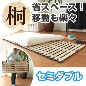 |特価|すのこベッド 折りたたみ すのこマット 桐製 軽量タイプ 4つ折れ式 セミダブル ( スノコベッド スノコマット )