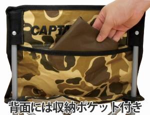 折りたたみ椅子 コンパクトチェア キャンプアウト カモフラージュ 携帯用 バッグ付き