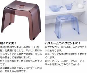 風呂イス バスチェアー karali カラリ 腰かけ 30H 高さ30cm ( バス用品 )
