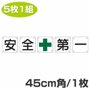 組標識 構内用 「安全+第一」45cm角 5枚組 ( 標示プレート )