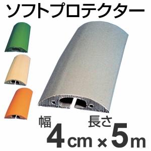 配線プロテクター 直径16ミリ以下用 ソフトプロテクター 4cm幅×5m ( 保護カバー )