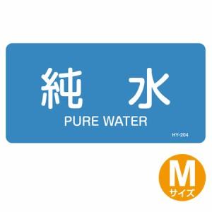 JIS配管識別アルミステッカー 水関係 「純水」 Mサイズ 10枚組