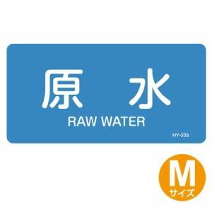 JIS配管識別アルミステッカー 水関係 「原水」 Mサイズ 10枚組