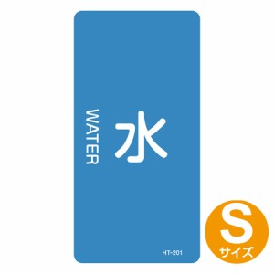 JIS配管識別アルミステッカー 水関係 「水」 縦書き Sサイズ 10枚組