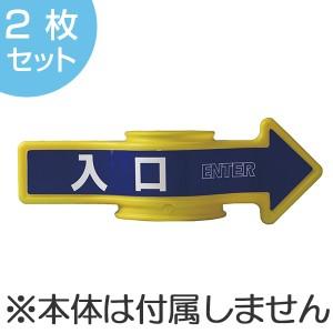 コーンアロー・チェインアロー専用ステッカー 「入り口」 ( 三角コーン )