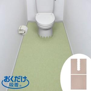 トイレマット トイレ床敷詰めマット ( トイレ用品 )