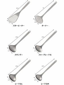 柳宗理 キッチンツール6点セット お玉・ターナー類 ( スキンマー レードル )