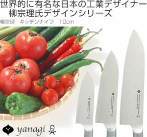 柳宗理 キッチンナイフ 10cm 包丁 ステンレス製 ( 果物ナイフ )