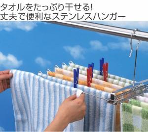 洗濯ハンガー タオルハンガー NEW折りたたみ式タオルハンガー