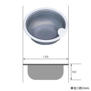 流し用 ゴミかご ステンレス製 浅型ゴミカゴ 排水口 直径135mm用