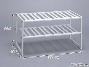 収納棚 シンク下フリーラックワイド 伸縮タイプ 組立式