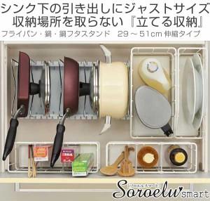 シンク下 フライパン 鍋 ふたスタンド 伸縮タイプ Soroelusmart ソロエルスマート ( ラック )