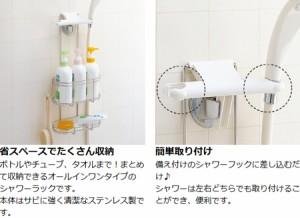 ステンレスシャワーラック 2段 浴室収納
