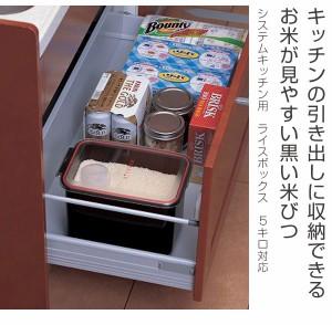 米びつ ライスボックス システムキッチン用 5kg対応タイプ 黒色 ( 保管 シンク 流し下 )