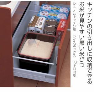 米びつ ライスボックス システムキッチン用 10kg対応タイプ 黒色 ( 保管 シンク 流し下 )