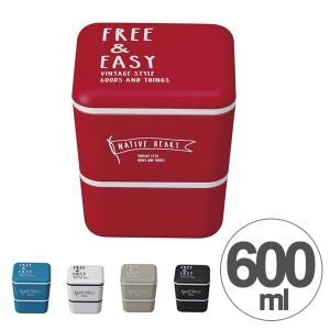 お弁当箱 NATIVE HEART FREE&EASY スクエアネストランチ 2段 角型 600ml 保冷剤付